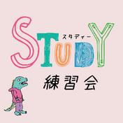 STUDY 練習会