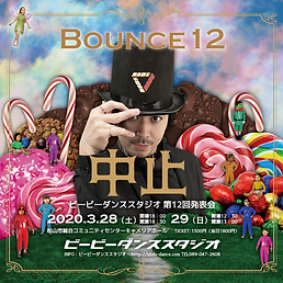 120x120_omoteBOUNCE12中止.png