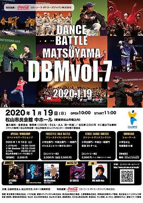 DBM7A4omote_edited.jpg