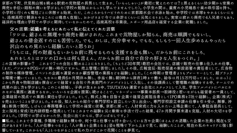 Webプロフィール コメント.jpg