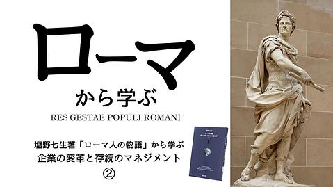 ローマから学ぶ2.png