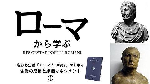 ローマから学ぶ ①.jpg