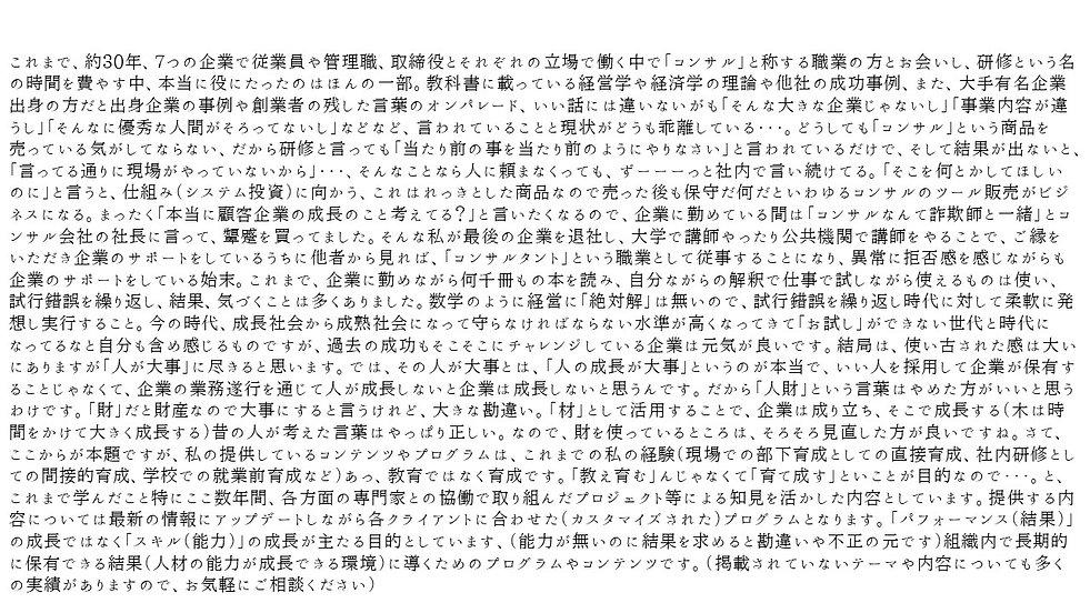研修コンテンツ コメント.jpg