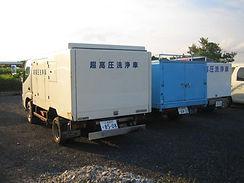 高圧洗浄車.jpg