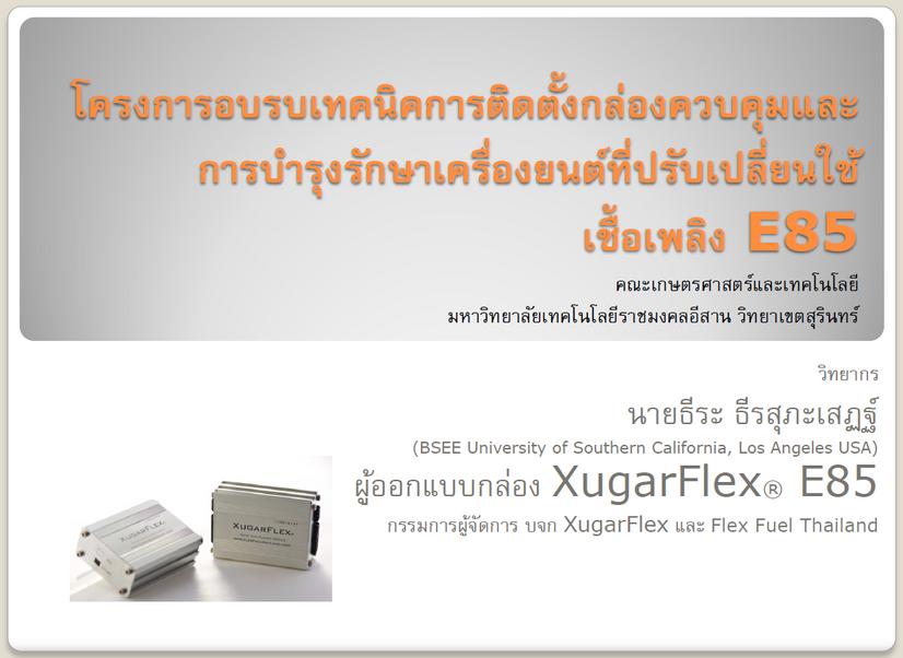 Xugarflex Traning1