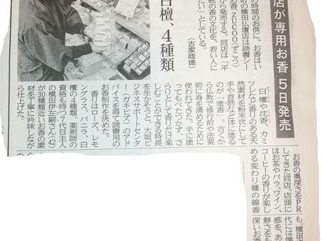 新聞に掲載してもらいました。