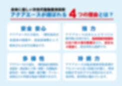 アクアエース-サイト-Ver.4-8.png