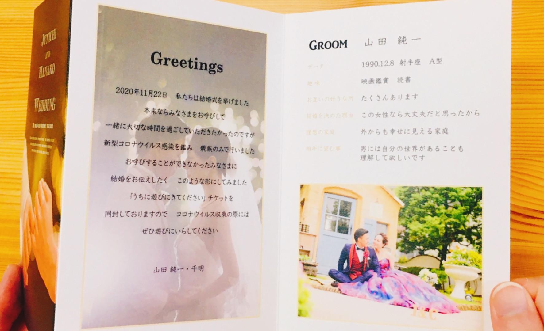 手持ち Just married デザイン6-D-2.jpg