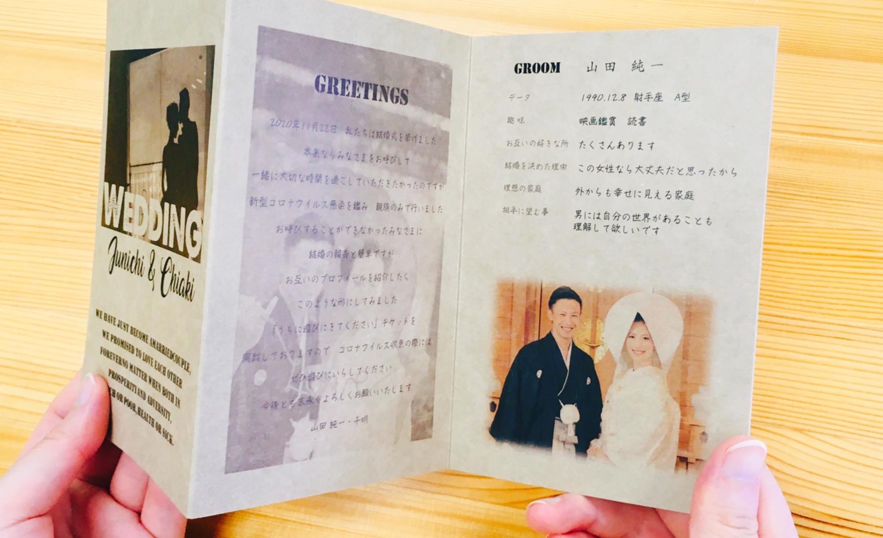 手持ち Just married デザイン2-D-2.jpg