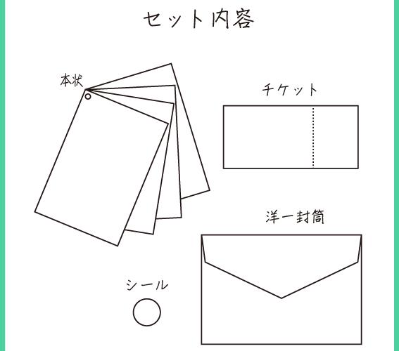 セット内容量図解-E.png