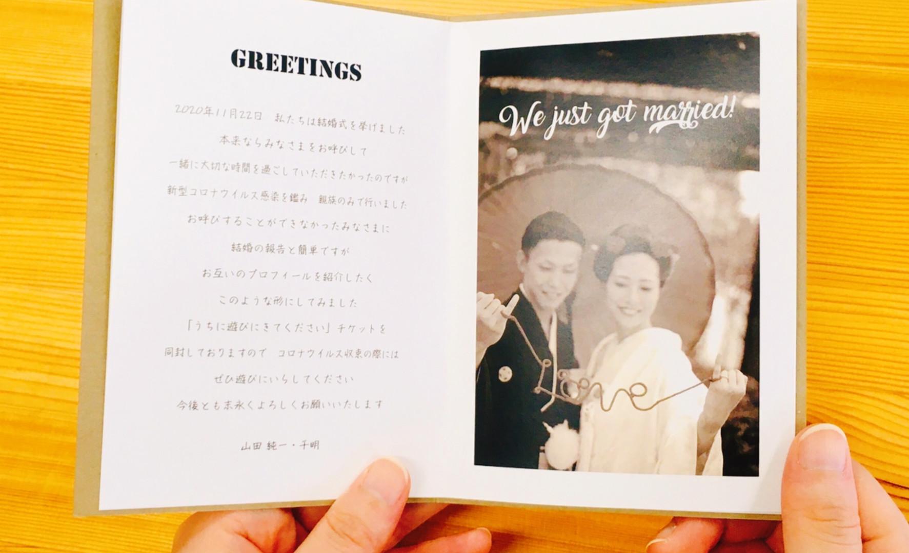 手持ち Just married デザイン2-A-3.jpg