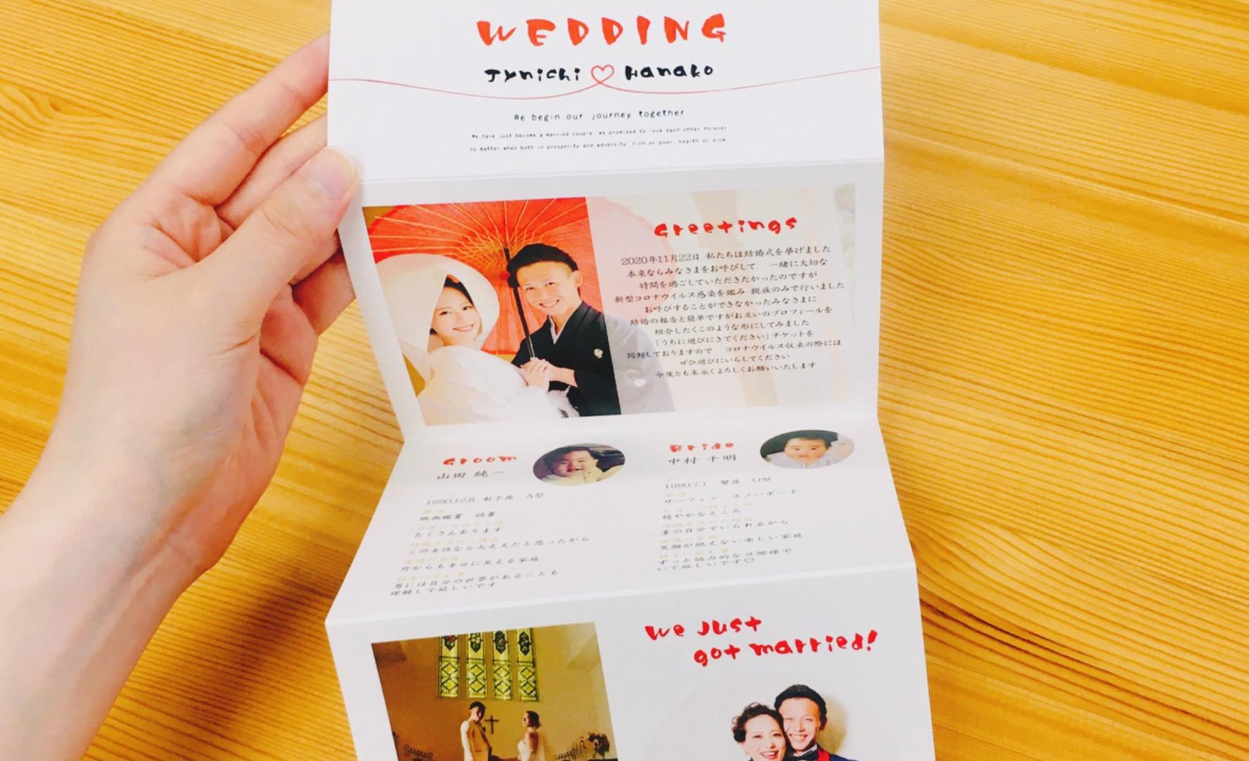 手持ち Just married デザイン9-D-4.jpg