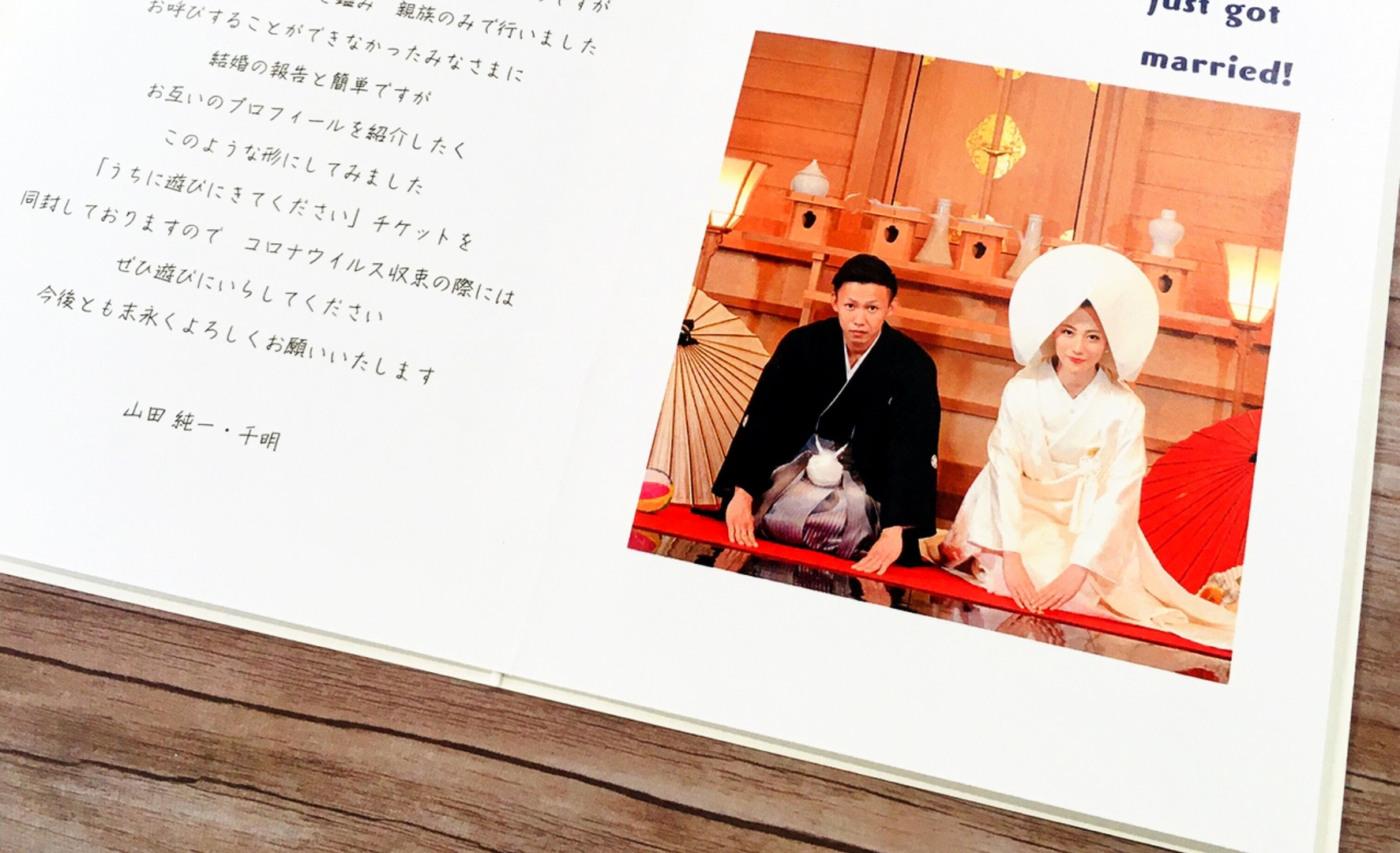 Just married デザイン5-A-5.jpg