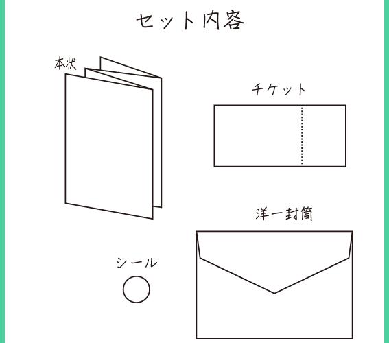 セット内容量図解-D.png