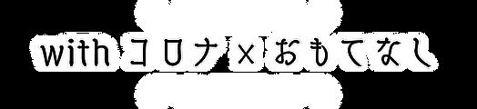 withコロナ×おもてなし.png