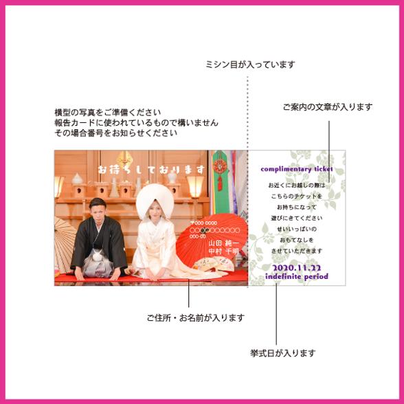 印刷箇所詳細-5-チケット.png