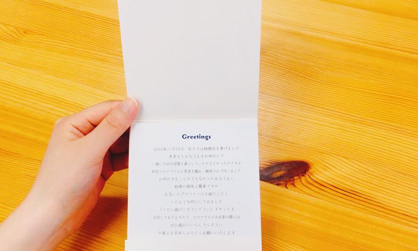 手持ち Just married デザイン5-C-2.jpg