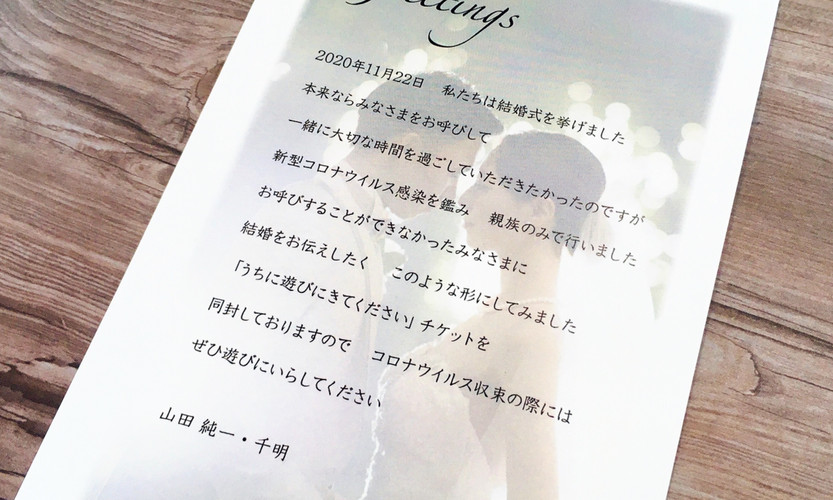 Just married デザイン8-C-4.jpg