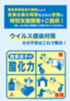 アクアエース-サイト-Ver.3-1.png