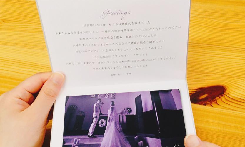 手持ち Just married デザイン4-A-3.jpg