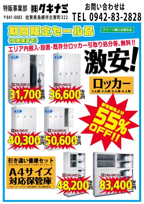 ロッカーちらし_修正して決定WEB-.jpg