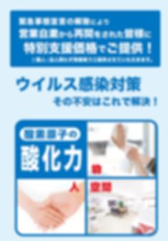 アクアエース-サイト-Ver.4-1.png