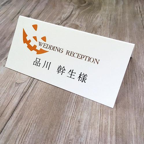 ハロウィン 席札【印刷込】