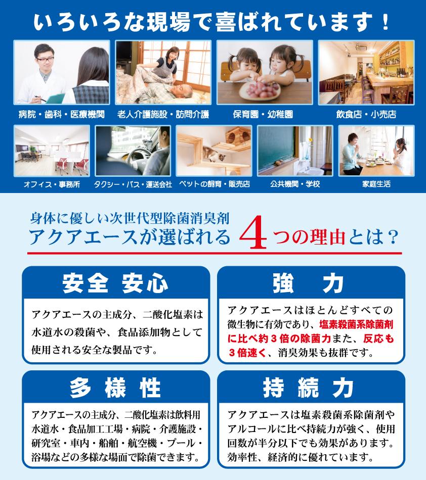 アクアエース-サイト-Ver.5-6.png