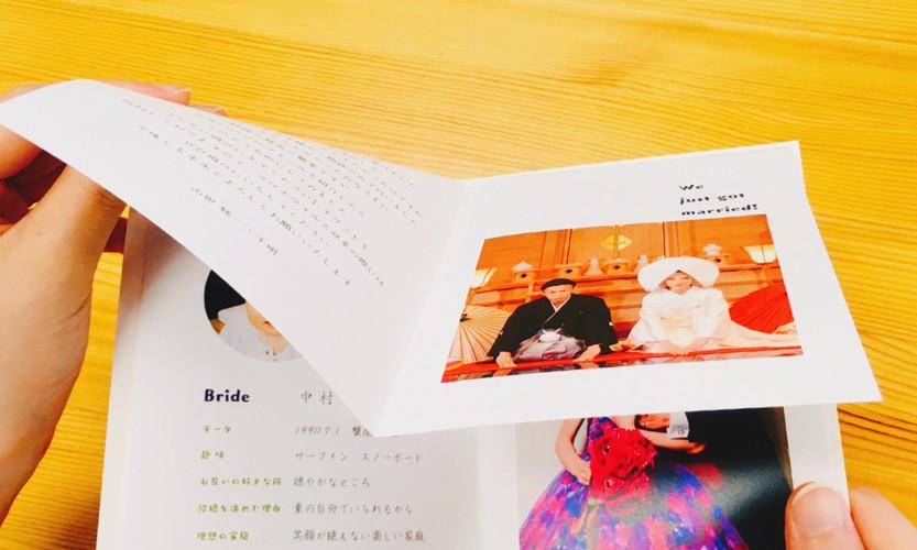手持ち Just married デザイン5-A-4.jpg