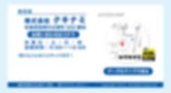 アクアエース-サイト-Ver.3-9.png