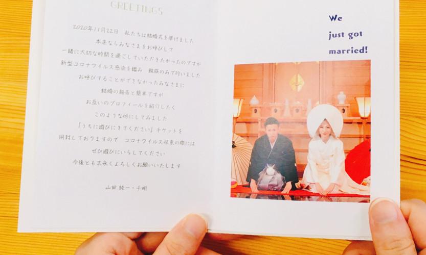 手持ち Just married デザイン5-A-3.jpg