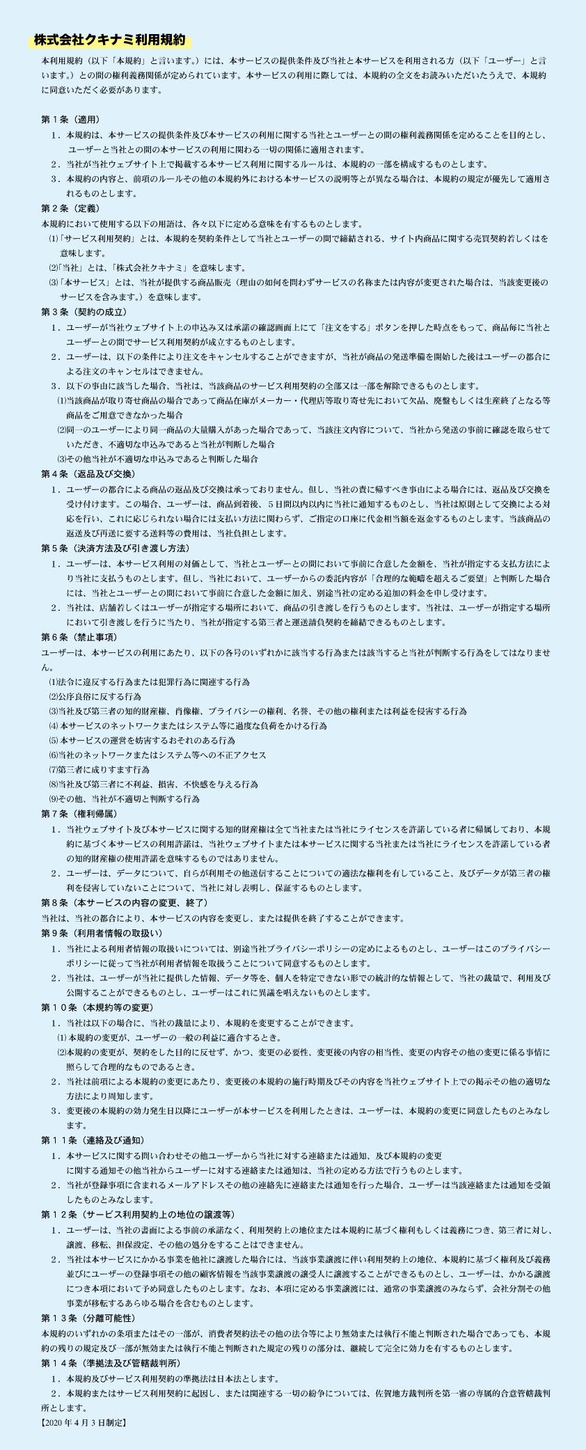 クキナミ-利用規約.png