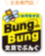 文具でぶんぐ_ロゴ.jpg