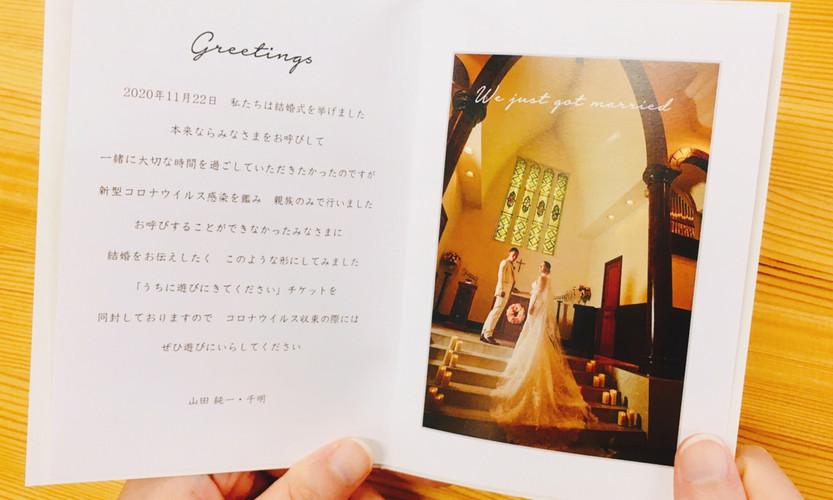 手持ち Just married デザイン10-A-3.jpg