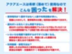 アクアエース-サイト-Ver.4-7.png