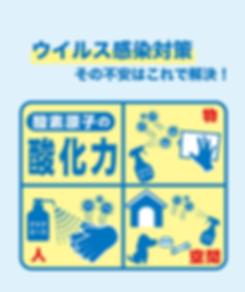 アクアエース-サイト-Ver.2-1.png