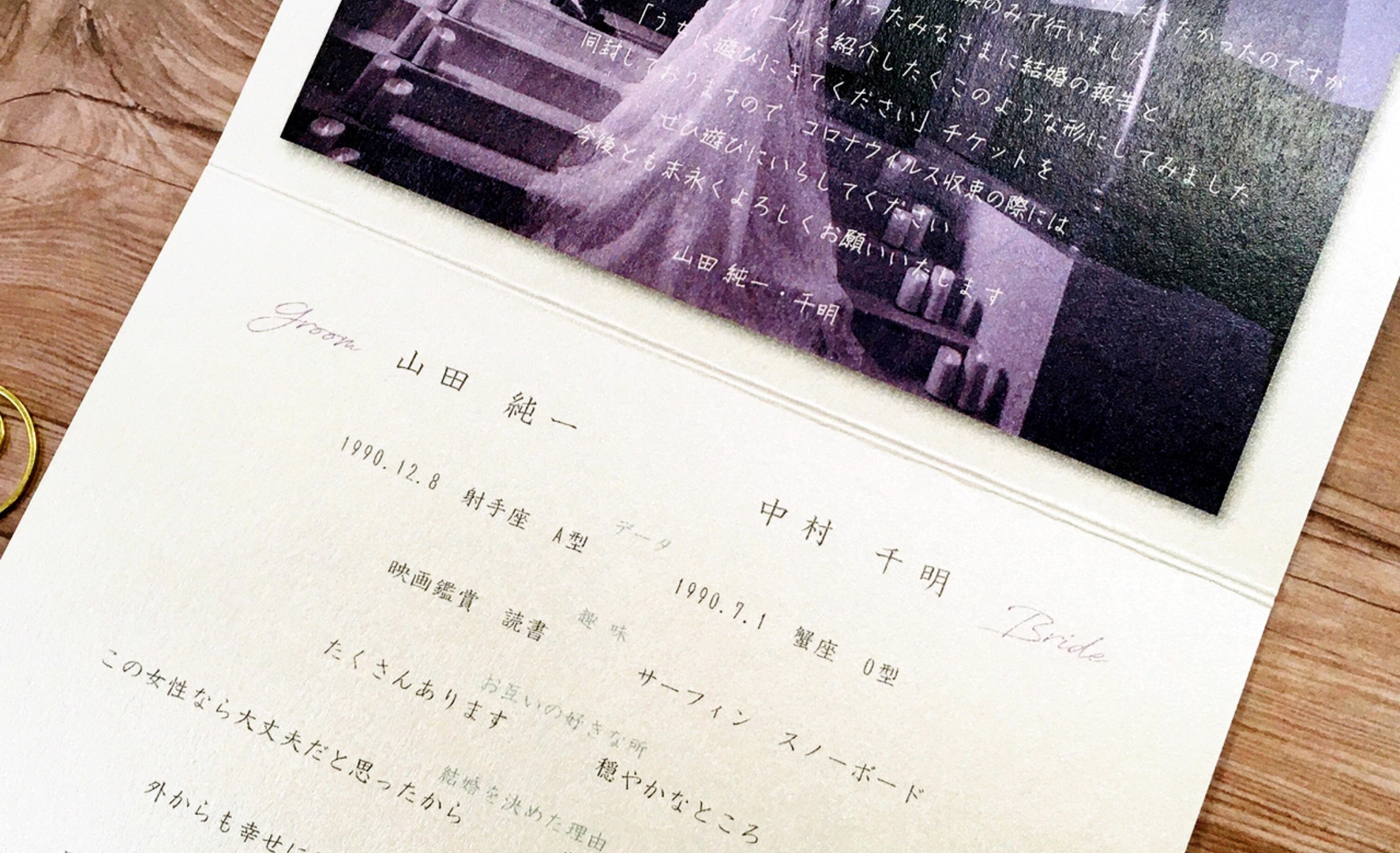 Just married デザイン4-D-4.jpg