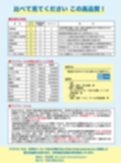 アクアエース-サイト-Ver.2-4.png