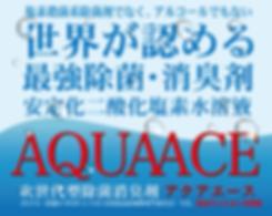 アクアエース-サイト-Ver.4-2.png