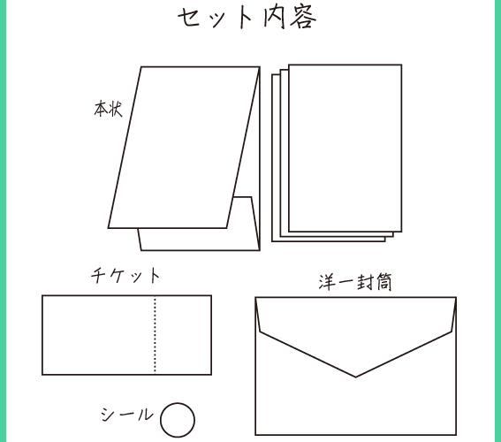 セット内容量図解-C-縦.png