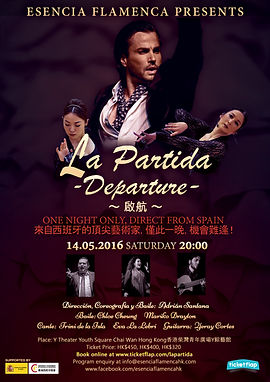 Flamenco Performance La Partda 2016