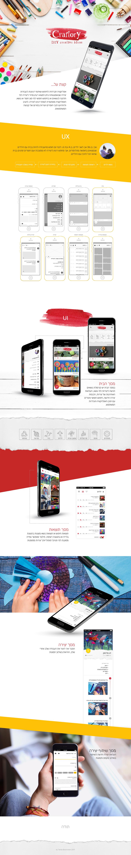 UI/UX  diy app idea