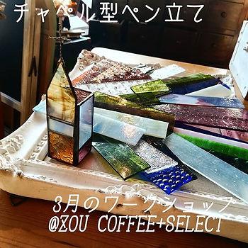 _zou_coffee_select さんで月1回ワークショップをやらせていただ