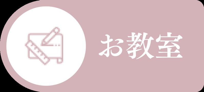icon_okyoushitsu.png