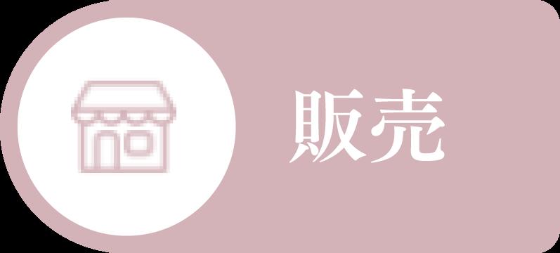 icon_hanbai.png