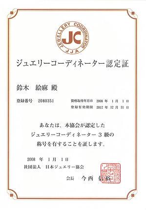日本ジュエリー協会 ジュエリーコーディネーター検定