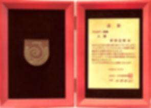 インターナショナルパールデザインコンテスト入選。