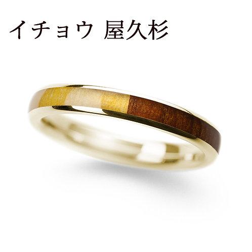 K18YG イチョウ & 屋久杉 3.0mm