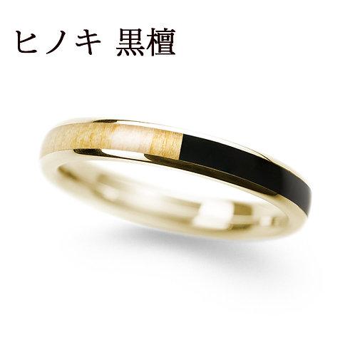 K18YG ヒノキ & 黒檀 3.0mm