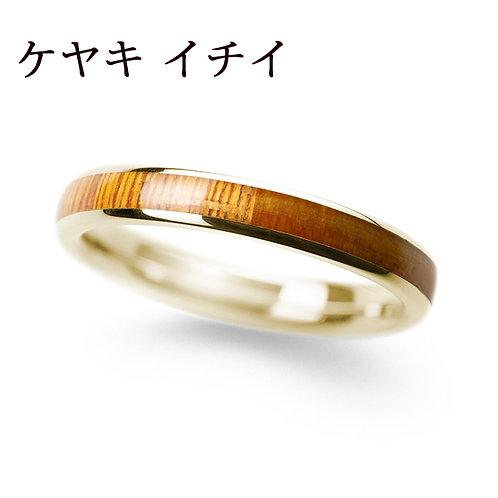 K18YG ケヤキ & イチイ 3.0mm